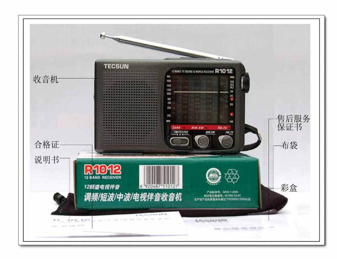 【货到付款】德生 r-1012收音机 调频收音机 电视伴音