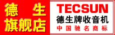 德生牌收音机――中国驰名商标!             淘宝官方店――请点击进入选购