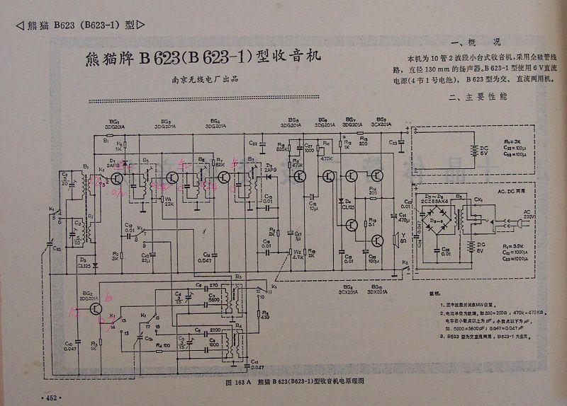 熊猫2518彩色电视机电路图