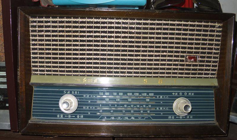 """红旗""""电子管老收音机"""